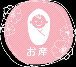 人 長田 科 産婦